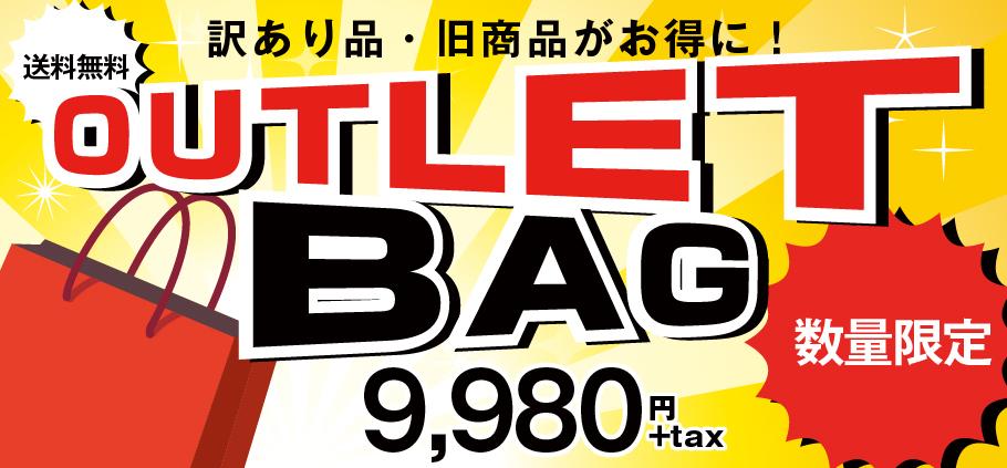 アウトレットバッグ