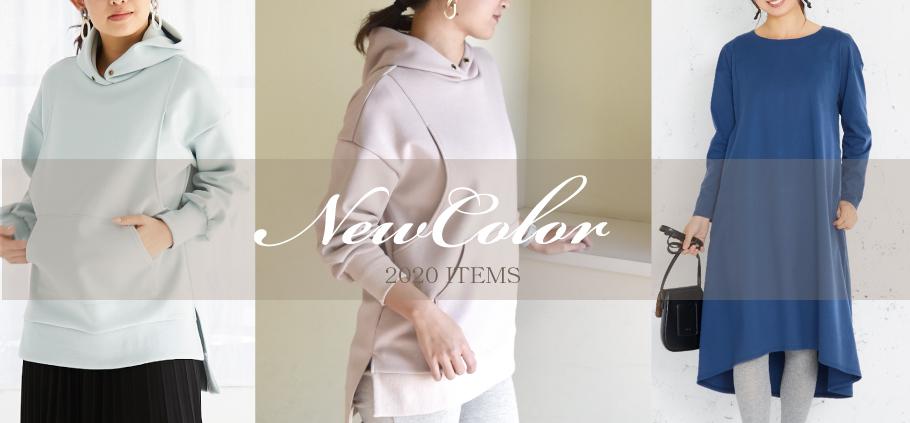 新作授乳服2020春コレクション1月