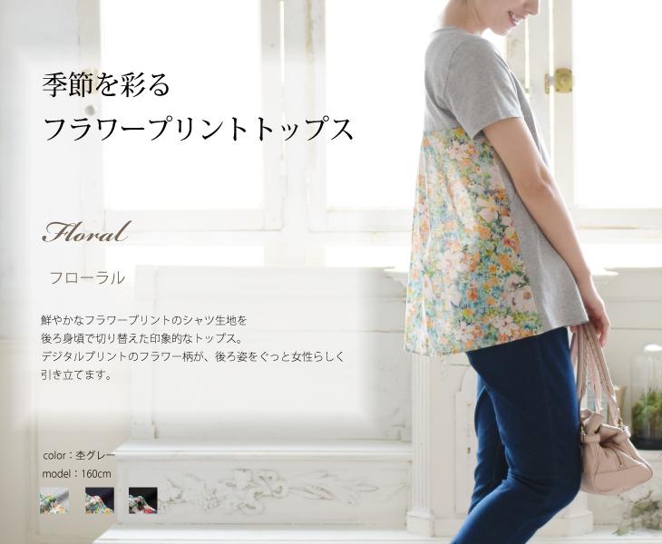 【NEW】鮮やかなフラワープリントが目をひく!一枚で印象的なトップス。