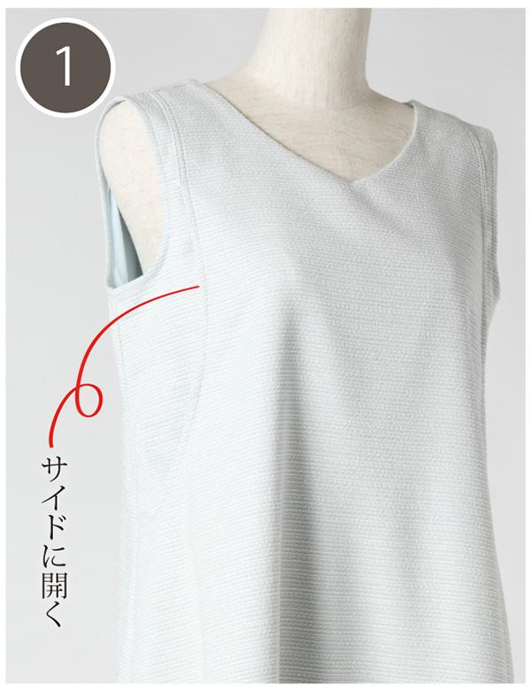 モーハウスのフォーマル授乳服の授乳口の使い方1