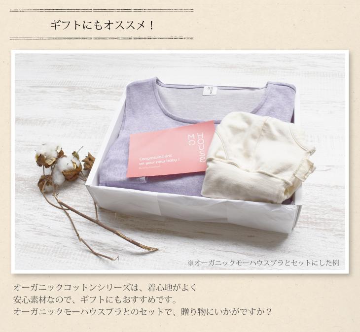 モーハウスの授乳服オーガニッククレヨンギフトイメージ