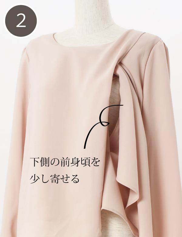 授乳服の授乳口の使い方2