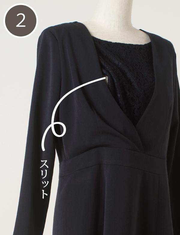 モーハウスのフォーマル授乳服の授乳口の使い方2