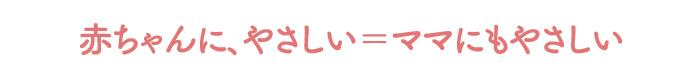 モーハウスブラについて_09