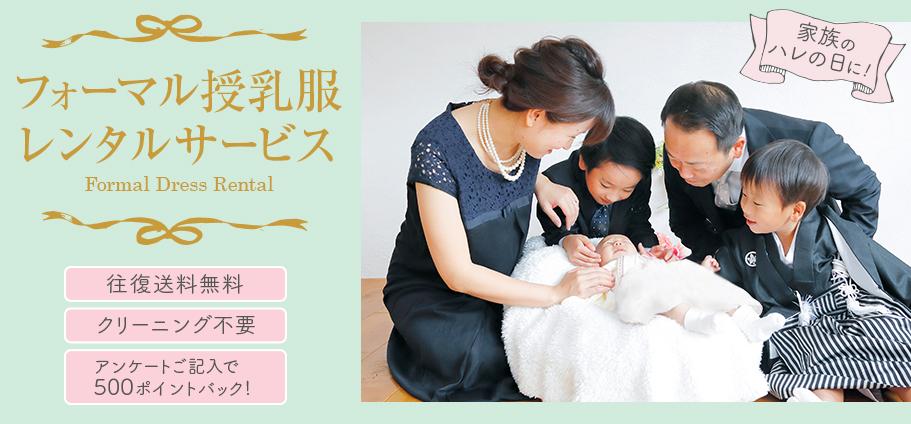 フォーマル授乳服レンタルサービス