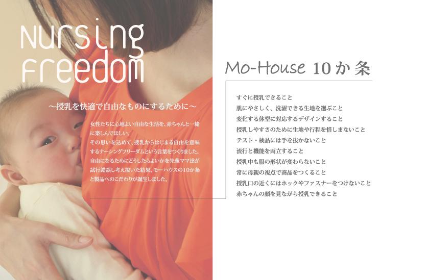 モーハウス10か条