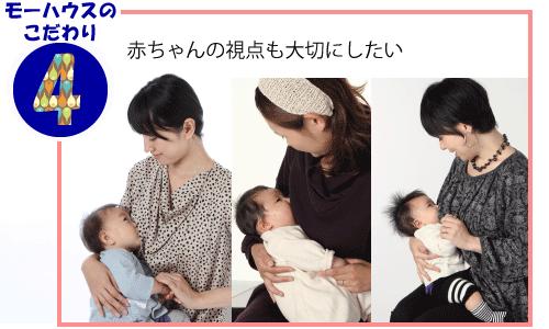 こだわり4 赤ちゃんの視点も大切にしたい