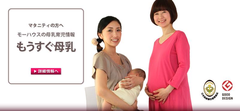 マタニティ妊娠中の方へ母乳育児情報
