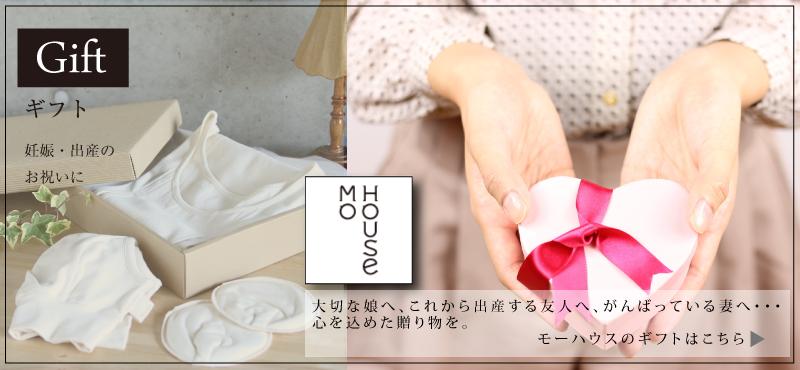 ギフト、出産祝いに、モーハウスの授乳服