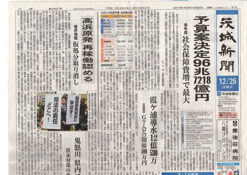 茨城新聞(15/12/25)に掲載され...