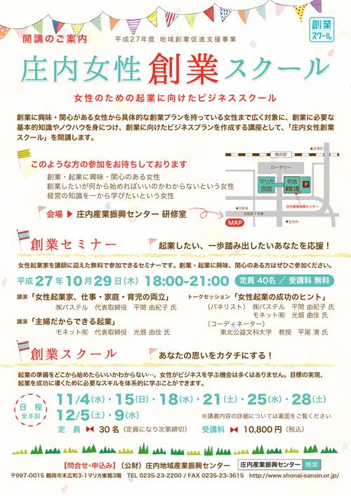 創業スクール_0930-1
