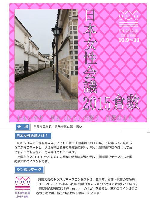 日本女性会議2015倉敷チラシ