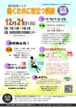 就労応援フェア101221-1-thumb-150x212-904