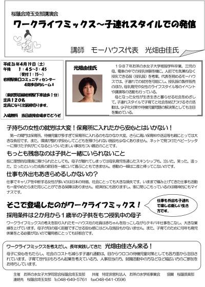 講演会ビラ一般向け広告用-(2)