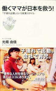 『働くママが日本を救う!』光畑由佳 著