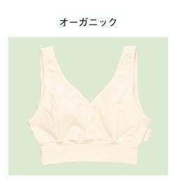マタニティブラジャー・授乳ブラジャー・オーガニック