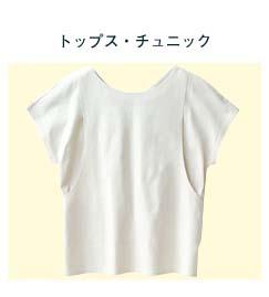 授乳服トップスチュニック
