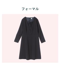 授乳服 フォーマル
