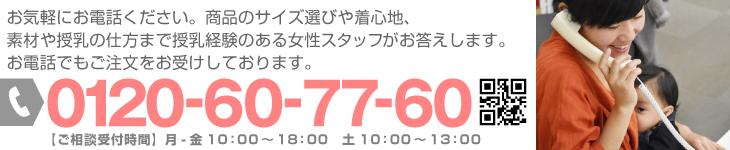 0120607760にお電話を