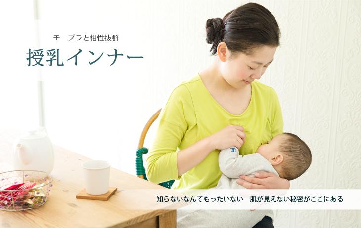 授乳インナー