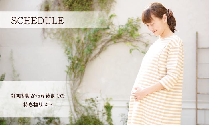 出産準備スケジュール