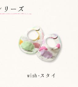 wish・スタイ