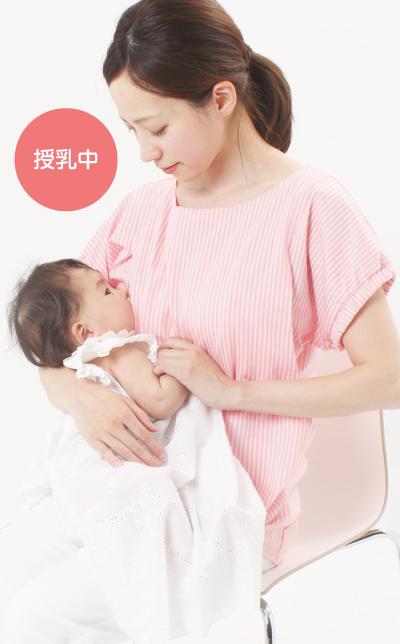 モーハウスの授乳服の授乳画像