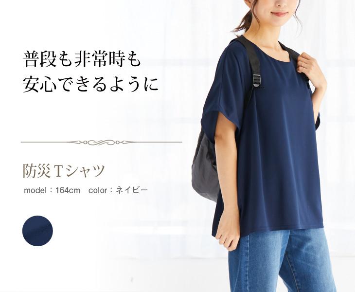 防災Tシャツ
