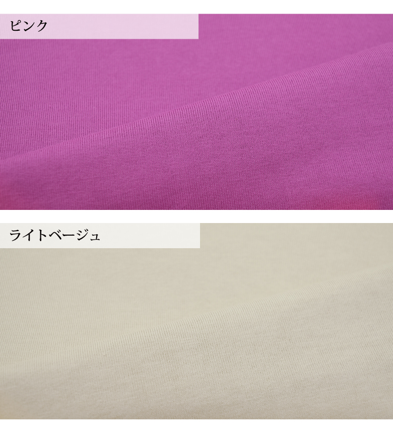 モーハウスの授乳服バックツイストカットソー 生地アップ