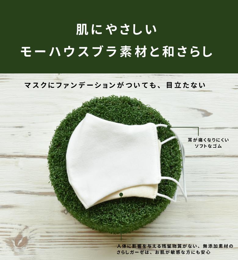 洗えるオーガニックコットンマスク1