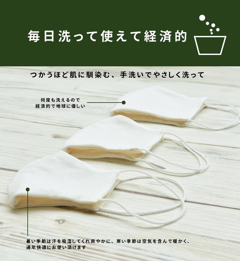 洗えるオーガニックコットンマスク2