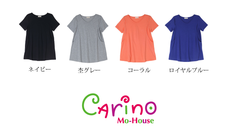 モーハウスの授乳服チュニックショートスリーブラインナップ