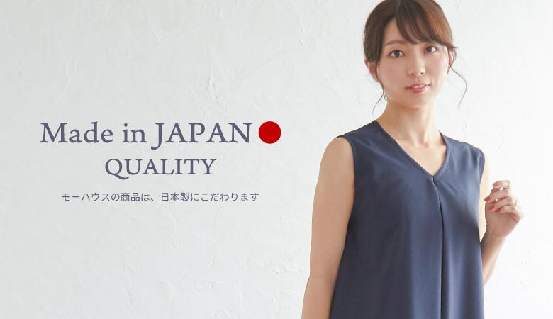 モーハウスオリジナル日本製の授乳用ワンピース