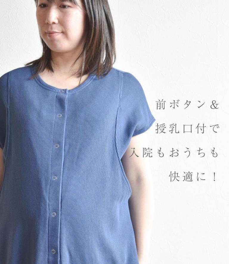 モーハウスオリジナル日本製のマタニティワンピース