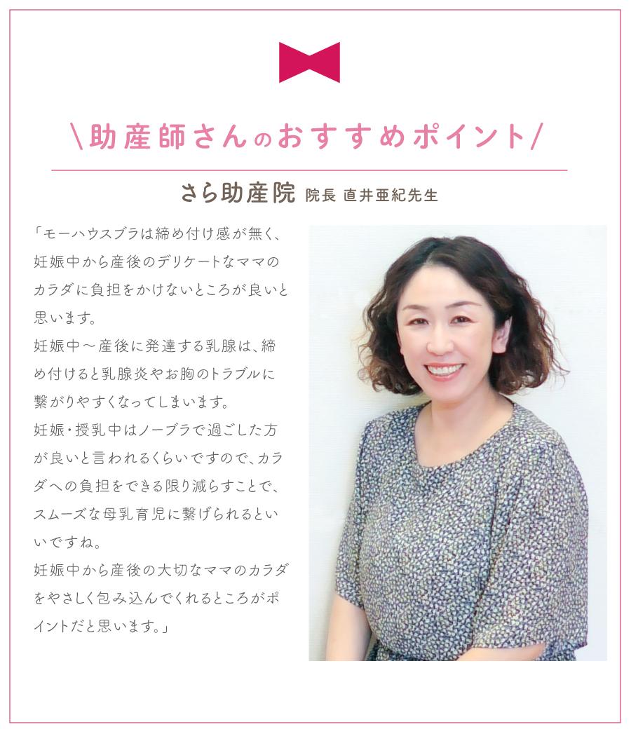 モーハウスオリジナル日本製の授乳ブラ/マタニティブラ