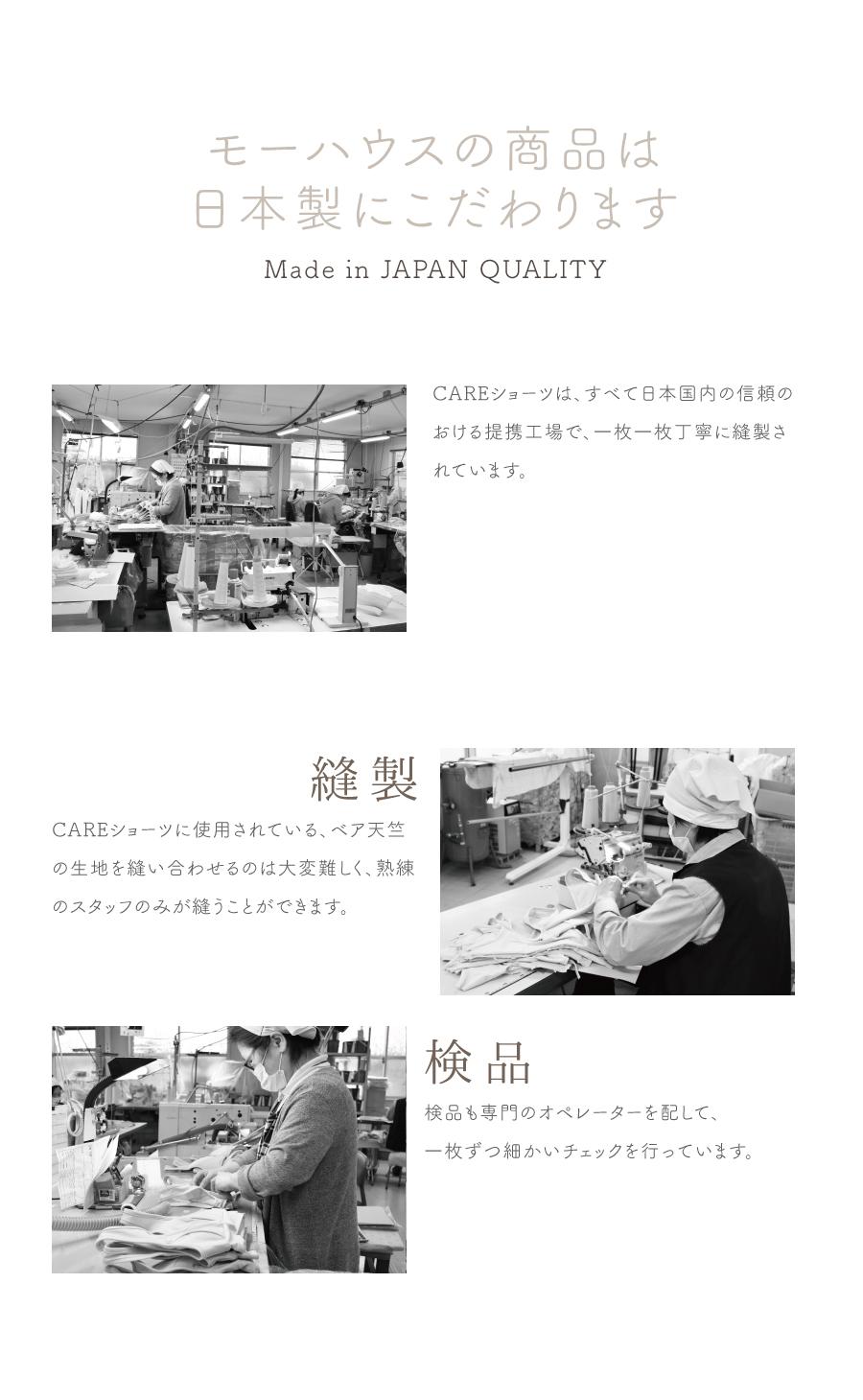 モーハウスオリジナル日本製のショーツ