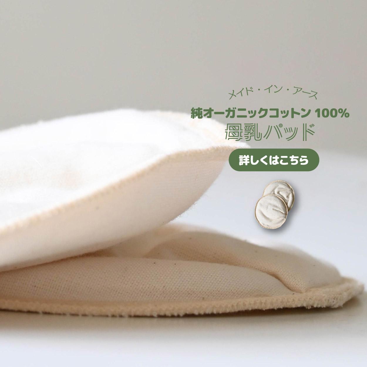 純オーガニックコットン100%母乳パッド