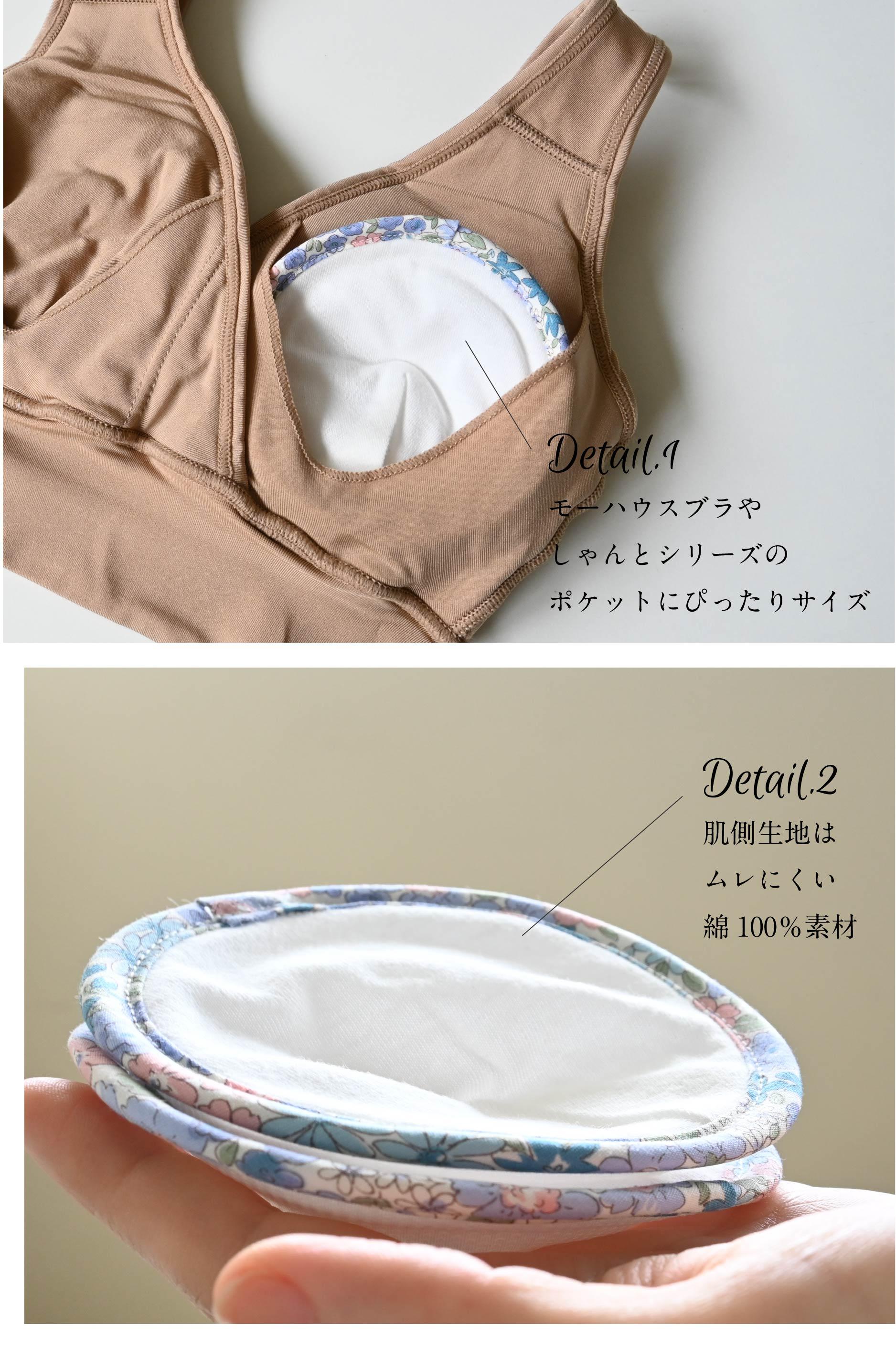 モーハウスオリジナル日本製の母乳パッド