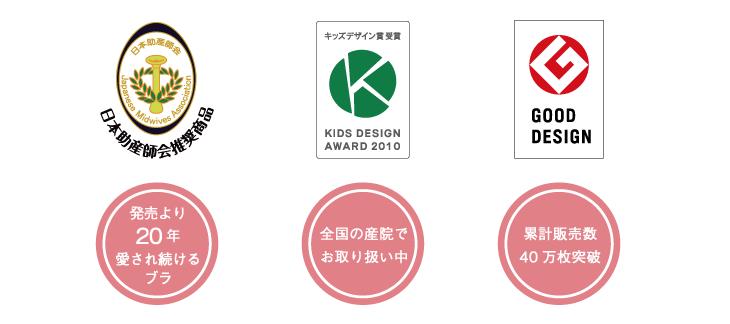 日本助産師会推奨、キッズマーク受賞、グッドデザイン賞受賞