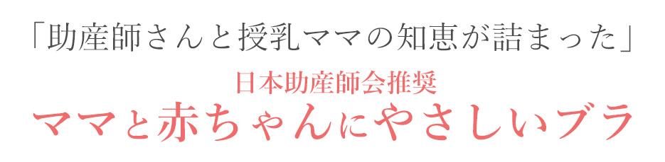 日本助産師会推奨 ママと赤ちゃんに優しいブラ・授乳ブラ