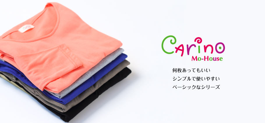CARINOシリーズ