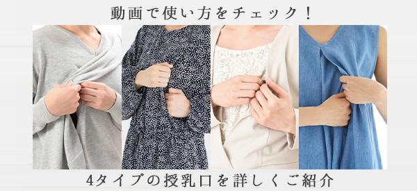 授乳服の選び方