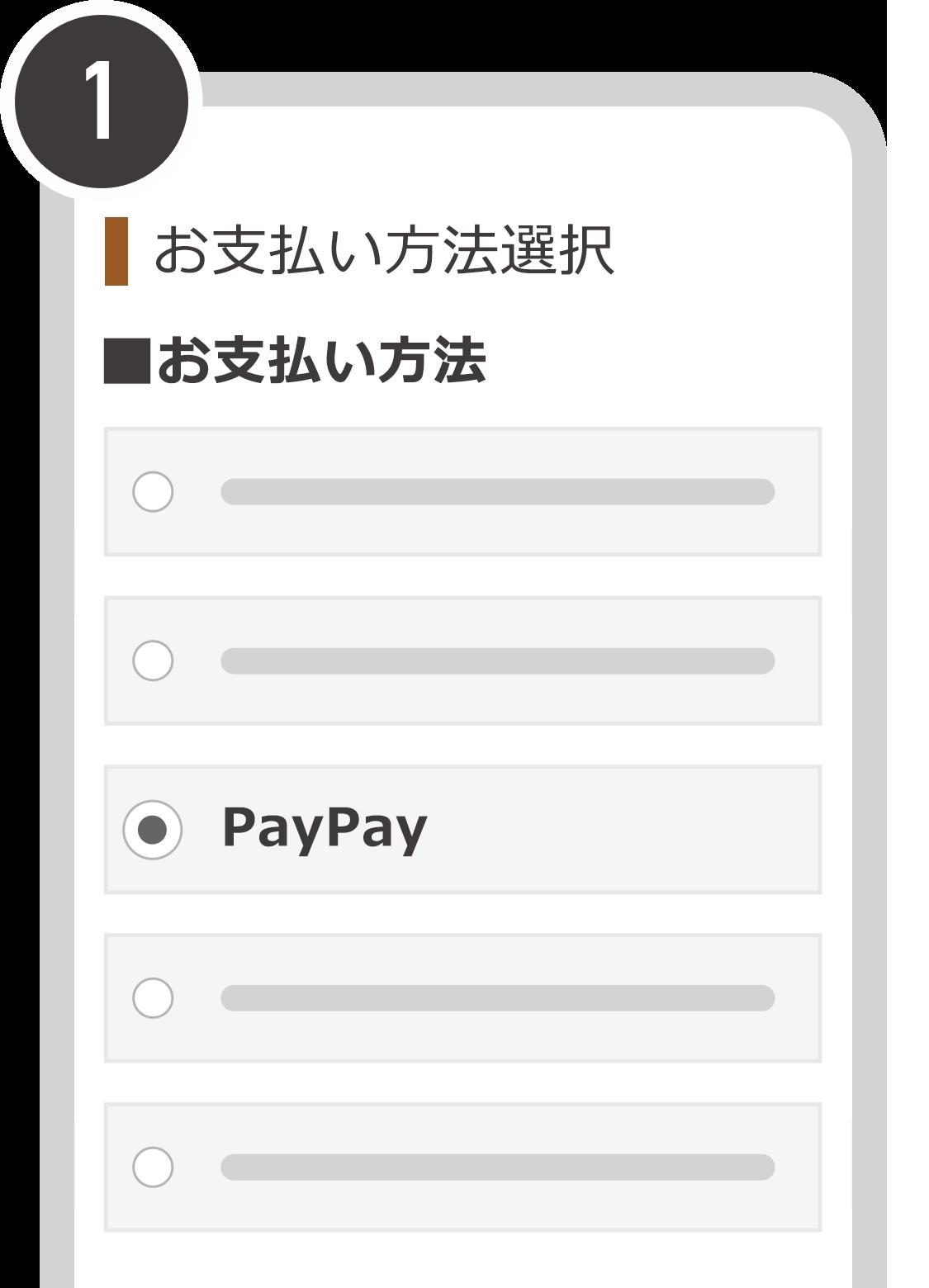 モーハウスお支払い方法PayPay選択