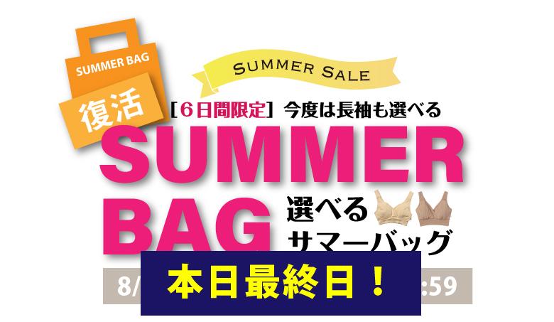 20200826_summerBAG2