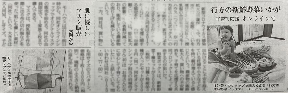 読売新聞掲載 マスク