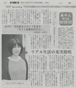 山陽新聞140629