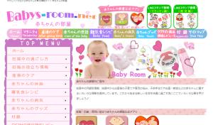 赤ちゃんの部屋top.jpg