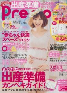 Premo表紙.jpg-218x300