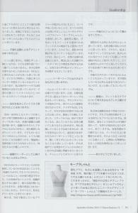 フィットネスビジネスNo.74内容2