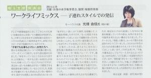 桜蔭会会報復刊242号内容1